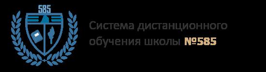 Логотип Система дистанционного обучения ГБОУ СОШ № 585 Кировского района Санкт-Петербурга